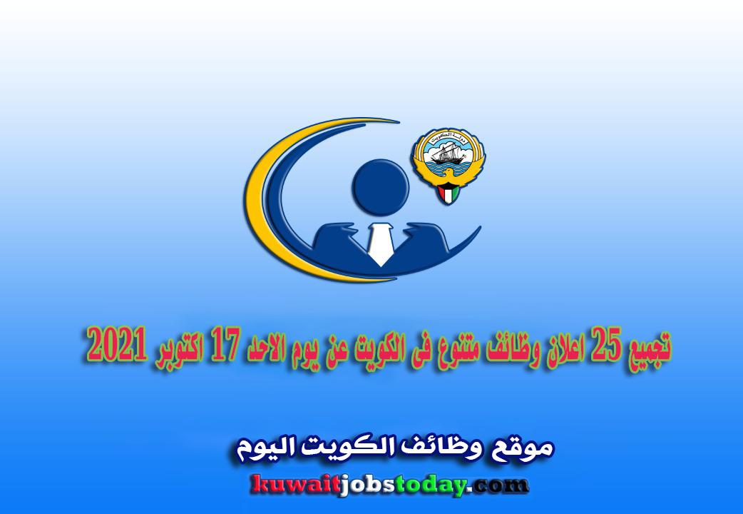 تجميع 25 اعلان وظائف متنوع فى الكويت عن يوم الاحد 17 اكتوبر 2021