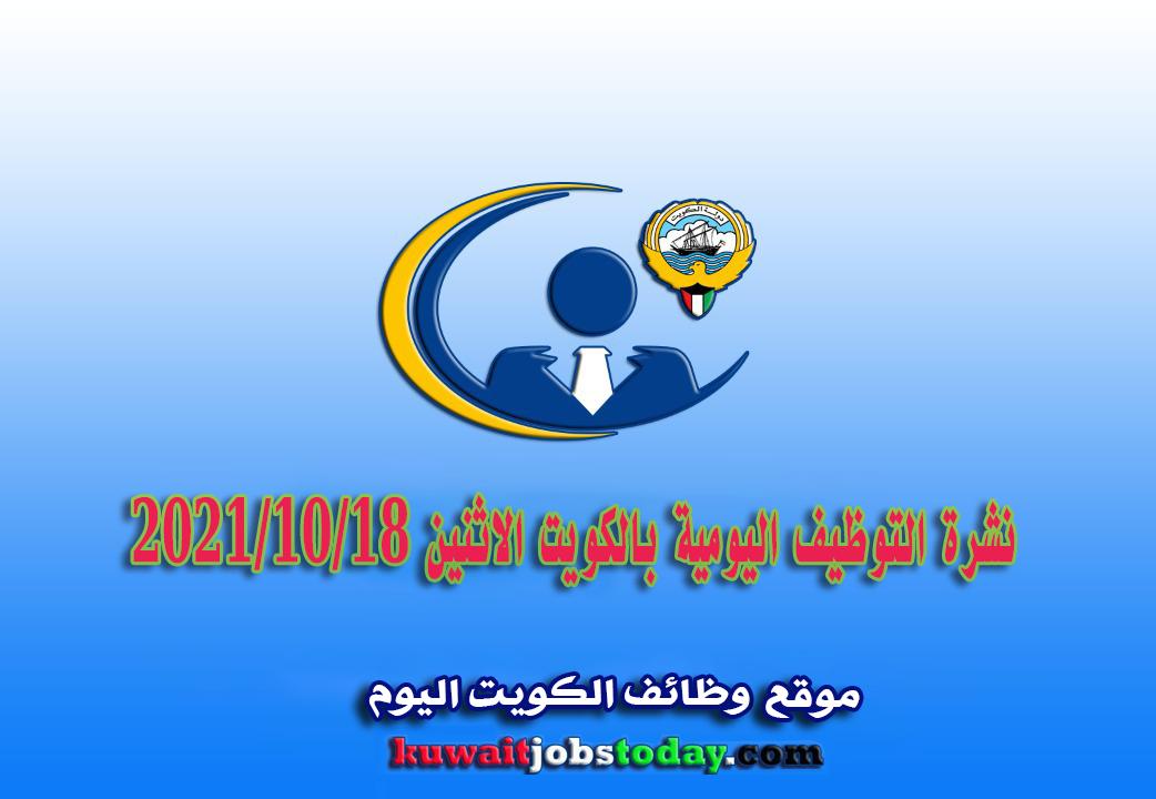 نشرة التوظيف اليومية بالكويت الاثنين 2021/10/18