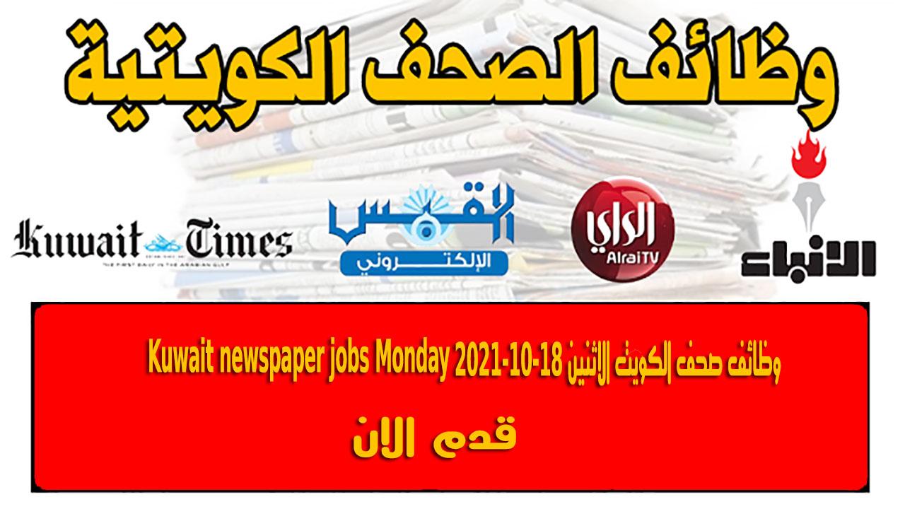 وظائف الصحف الكويتية اليوم الاثنين 2021/10/18 Kuwaiti newspapers jobs today