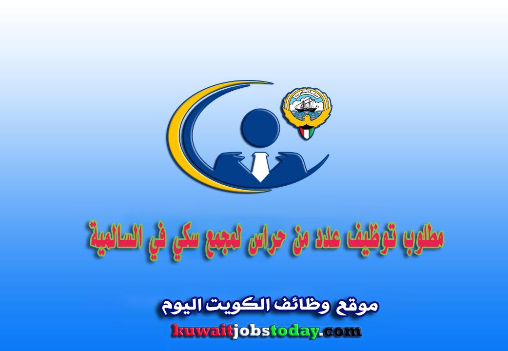 مطلوب توظيف عدد من حراس لمجمع سكي في السالمية