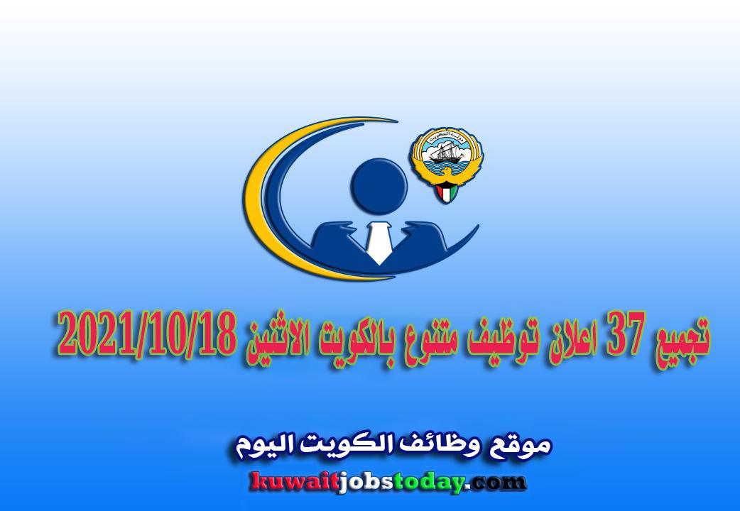 تجميع 37 اعلان توظيف متنوع بالكويت الاثنين 2021/10/18