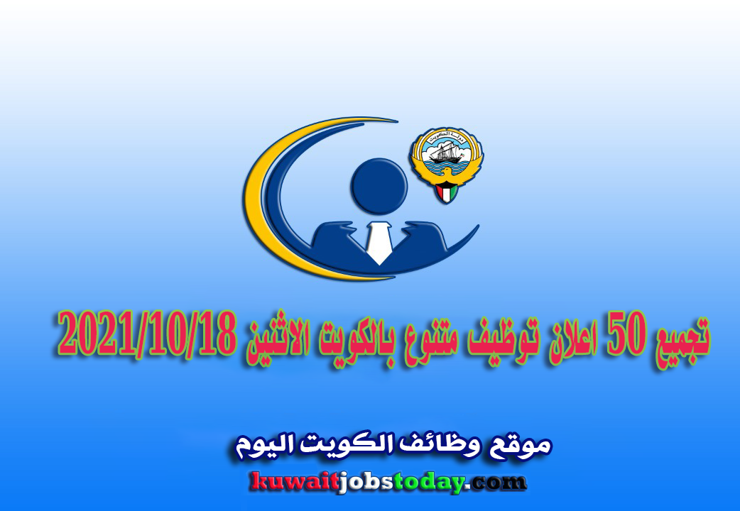 تجميع 50 اعلان توظيف متنوع بالكويت الاثنين 18-10-2021
