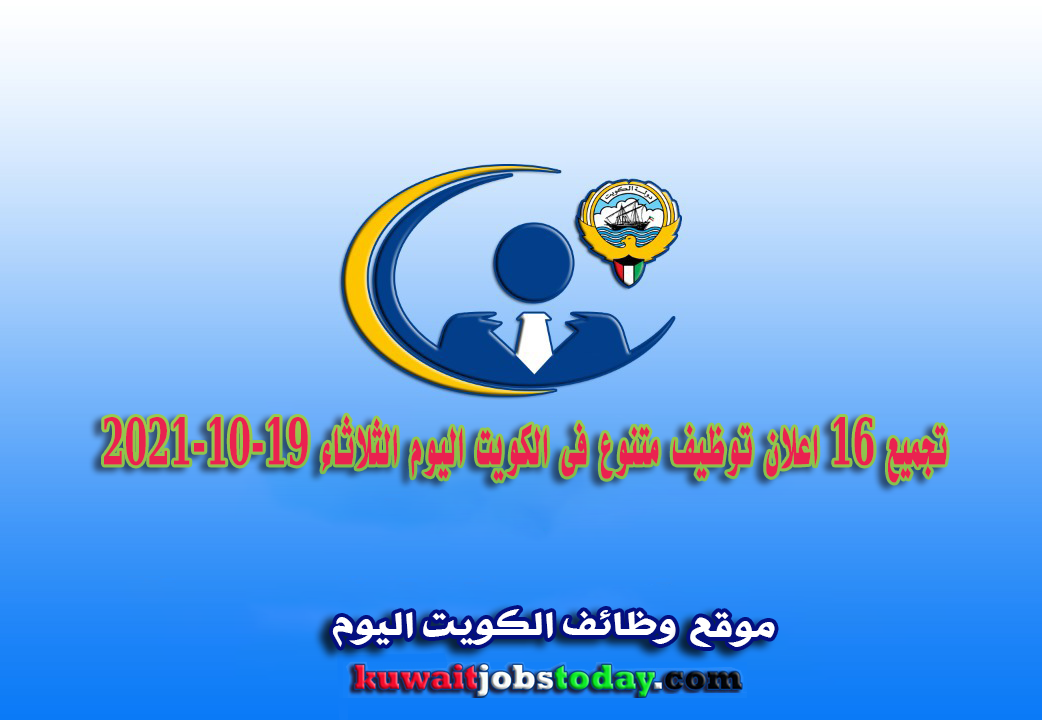 تجميع 16 اعلان توظيف متنوع فى الكويت اليوم الثلاثاء 19-10-2021