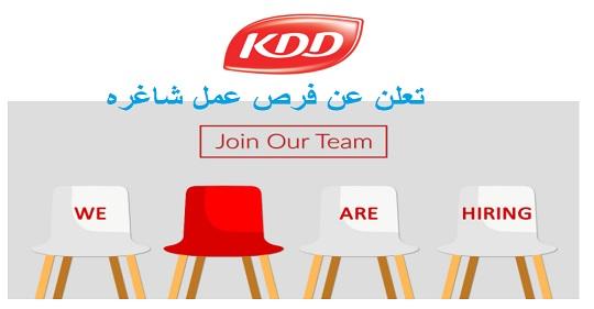 شركة كي دى دى تعلن عن فرص عمل شاغرة  The Kuwaiti Danish Dairy Co. (KDD)is holding a walk-in Job Fair