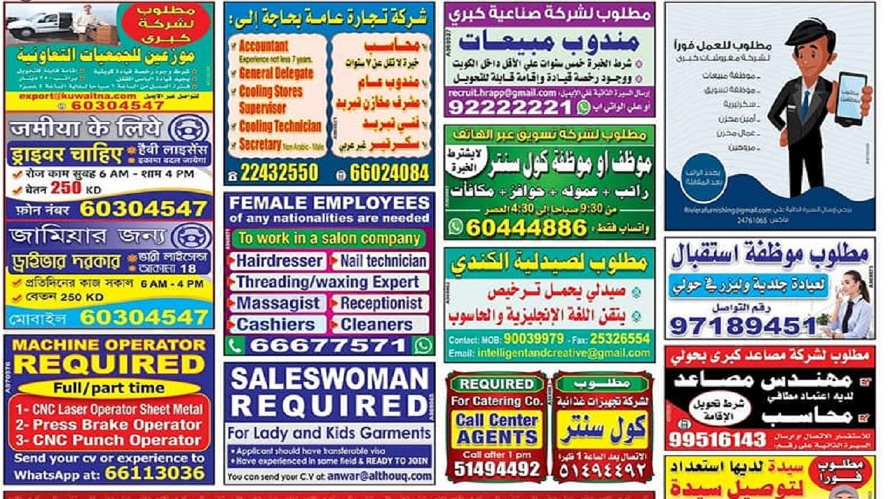 وظائف جريدة الوسيط الكويتية الثلاثاء 19-10-2021 Waseet Newspaper Jobs in Kuwait