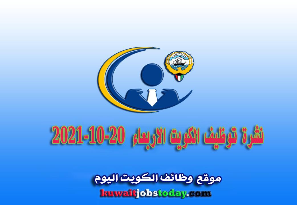 نشره التوظيف اليوميه للعمل في الكويت بتاريخ 2021/10/20