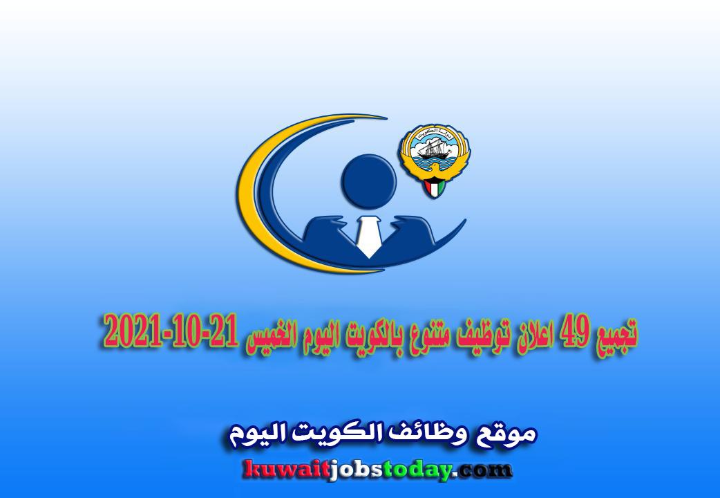 تجميع 49 اعلان توظيف متنوع بالكويت اليوم الخميس 21-10-2021