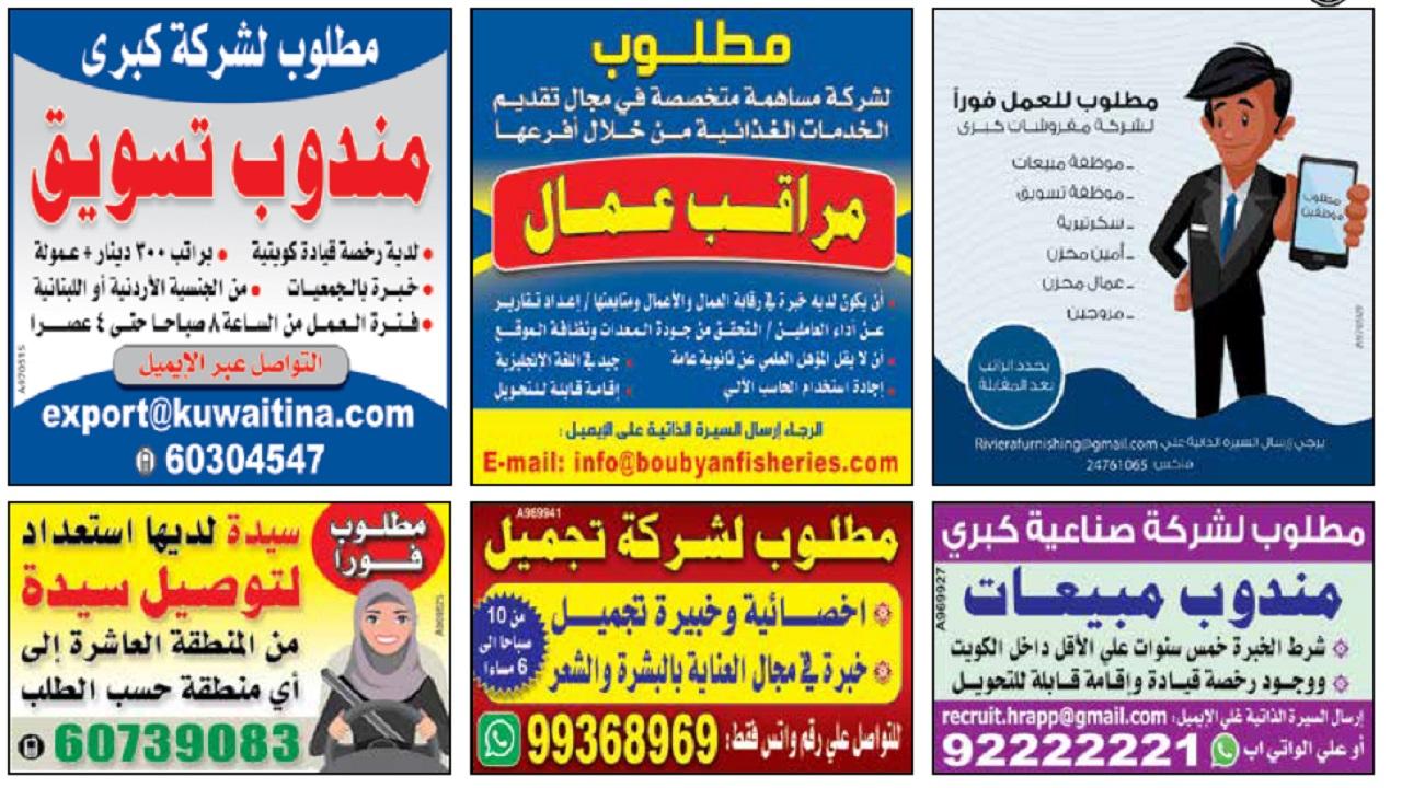 وظائف جريدة الوسيط الكويتية الجمعة 22-10-2021 Waseet Newspaper Jobs in Kuwait