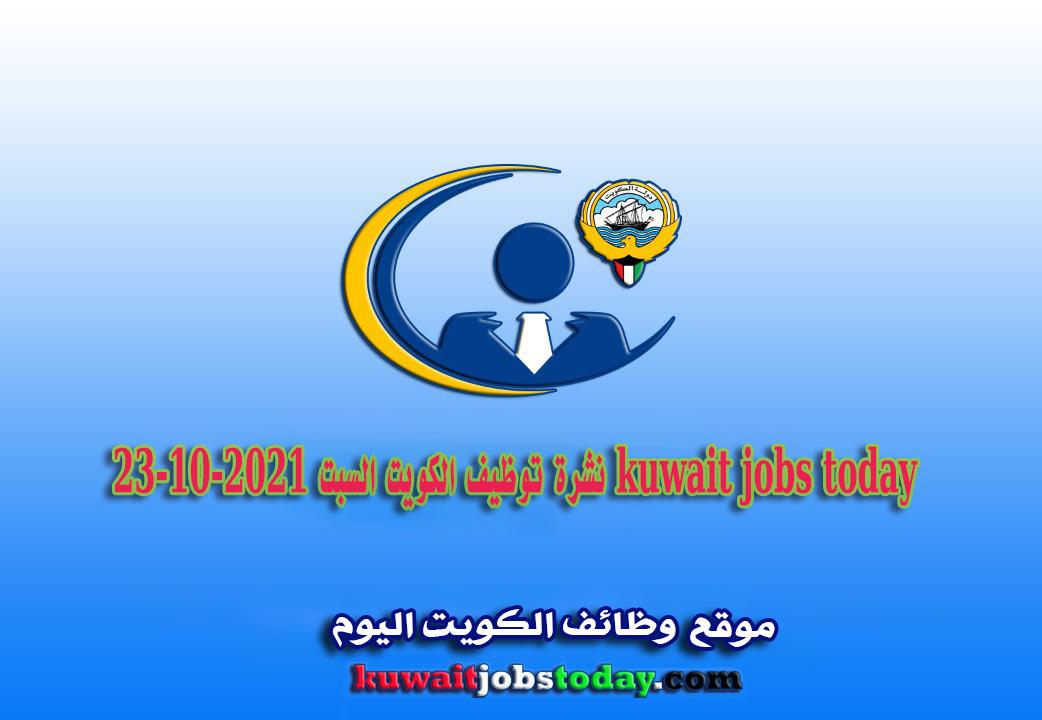 نشرة توظيف الكويت السبت 23-10-2021 kuwait jobs today