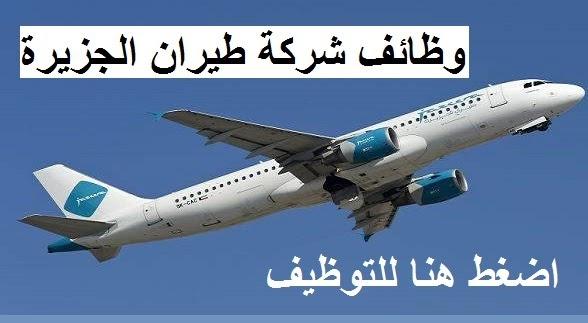 شركة طيران الجزيرة تعلن عن 16 فرصة عمل Jazeera Airways is looking to hire