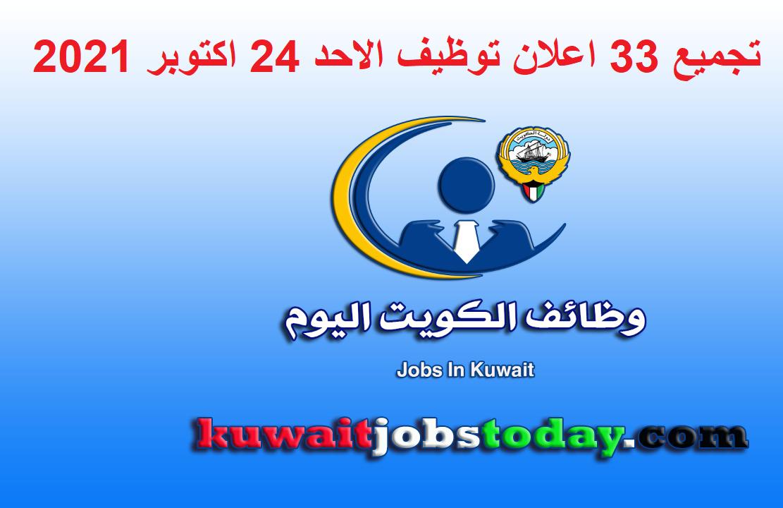 تجميع 33 اعلان توظيف بالكويت اليوم الاحد 24 اكتوبر 33kuwait jobs ads