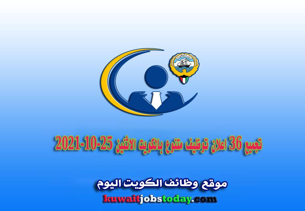تجميع 36 اعلان توظيف متنوع بالكويت الاثنين 25-10-2021