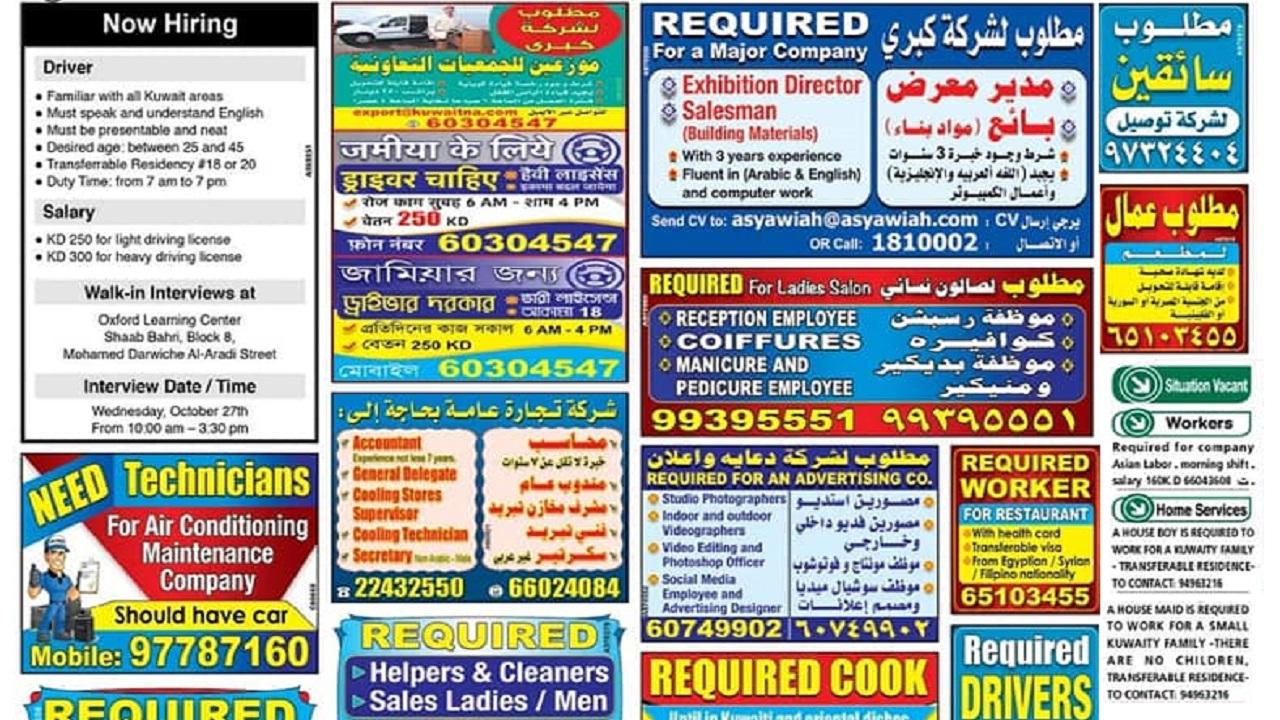 وظائف جريدة الوسيط الكويتية الثلاثاء 26-10-2021 Waseet Newspaper Jobs in Kuwait