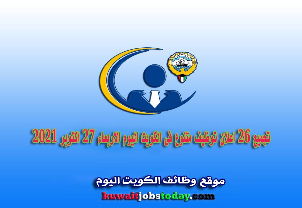 تجميع 26 اعلان توظيف متنوع فى الكويت اليوم الاربعاء 27 اكتوبر 2021