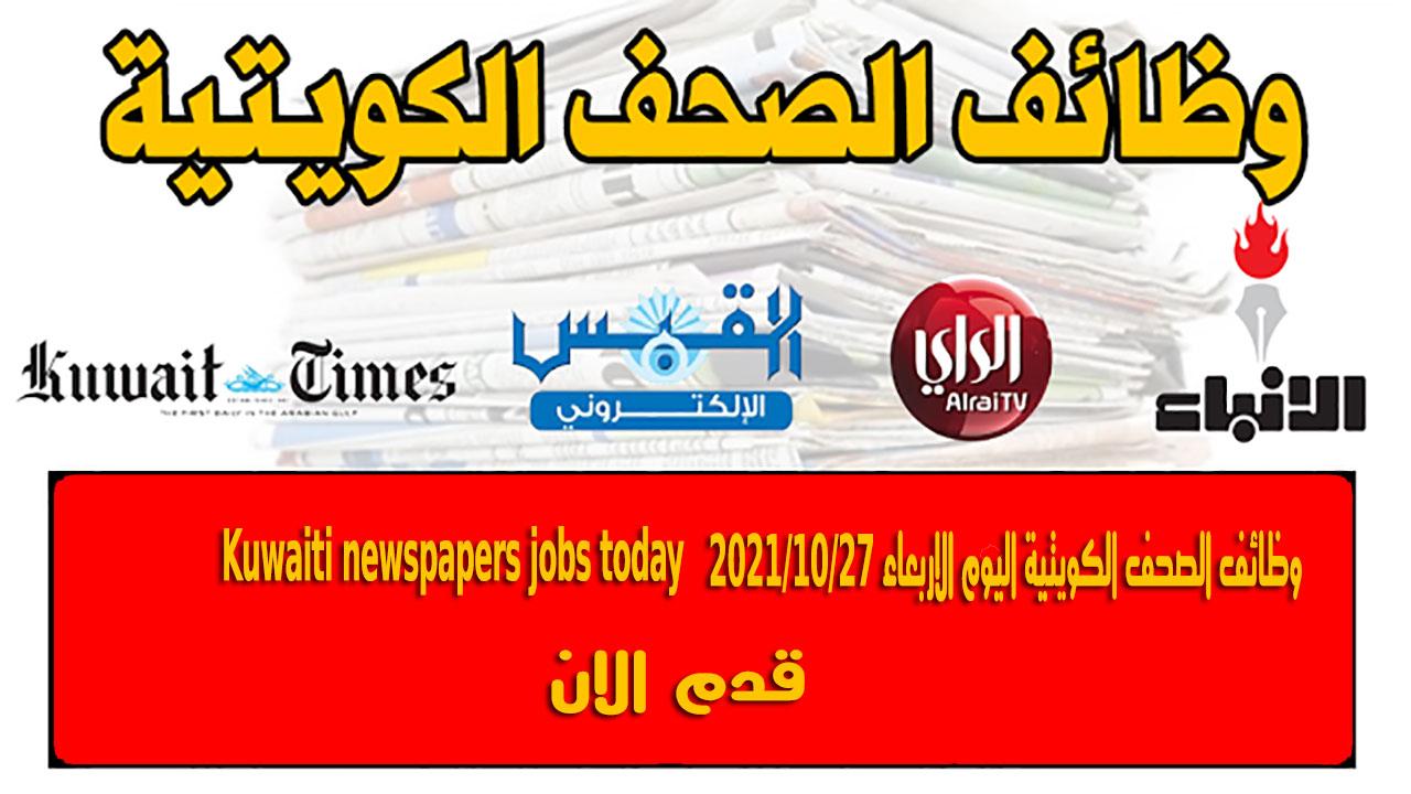 وظائف الصحف الكويتية اليوم الاربعاء 2021/10/27 Kuwaiti newspapers jobs today